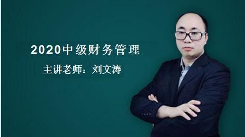 2020中级财务管理(直播)