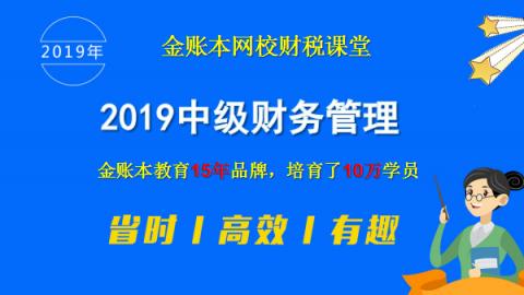 2019中级财务管理