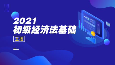 2021初级经济法基础(直播)