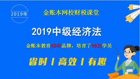 2019中级经济法