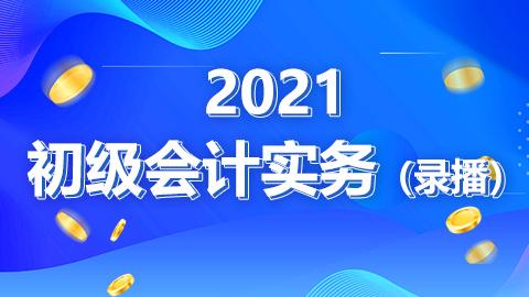2021初级会计实务(录播)