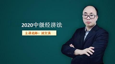 2020中级经济法(录播)