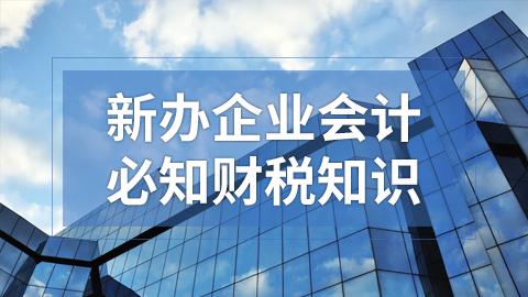 新办企业会计必知财税知识