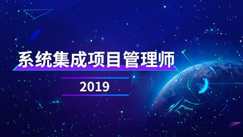 系统集成项目管理师(2019)
